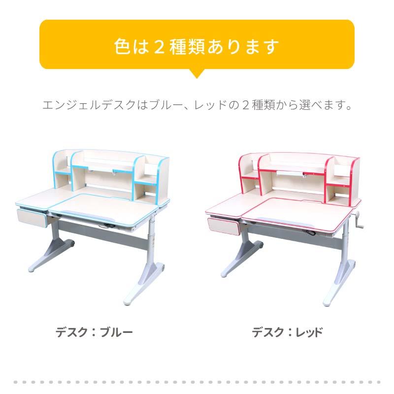 デスク 学習机 高さ調節可能 脊柱後退の予防 棚付き 正しい姿勢 色は2種類
