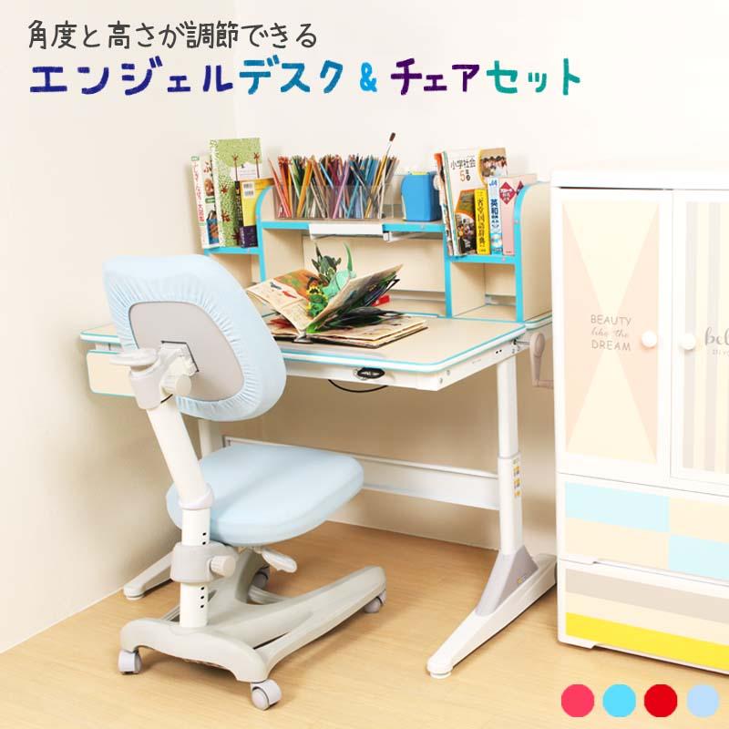 デスク チェア 学習机 椅子 セット 高さ調節可能 脊柱後退の予防 正しい姿勢 エンジェルデスク&チェアセット