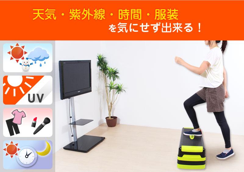 天気、紫外線、時間、服装を気にせず自宅で手軽に踏み台昇降運動