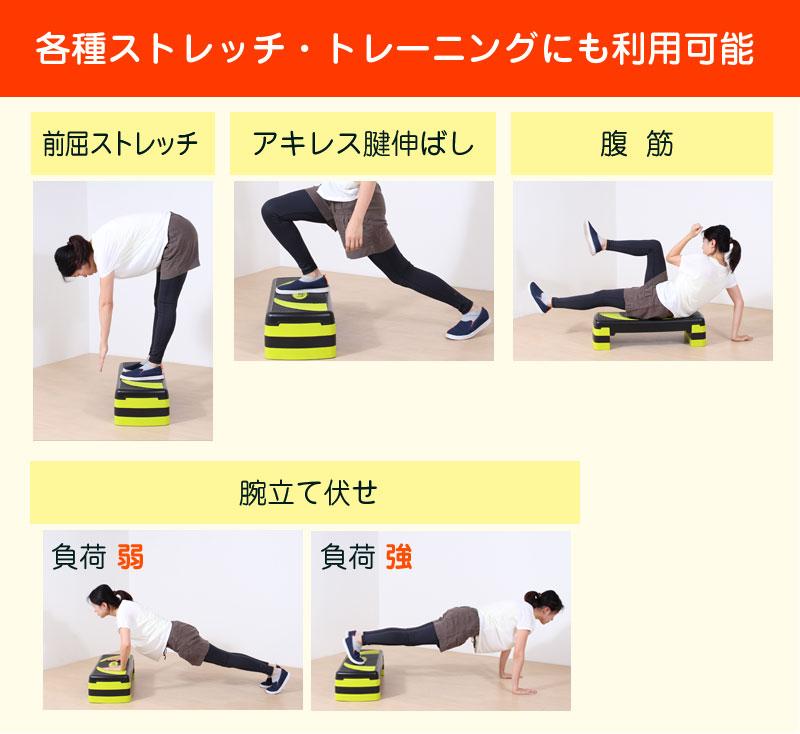 各種ストレッチ・トレーニングにも利用可能