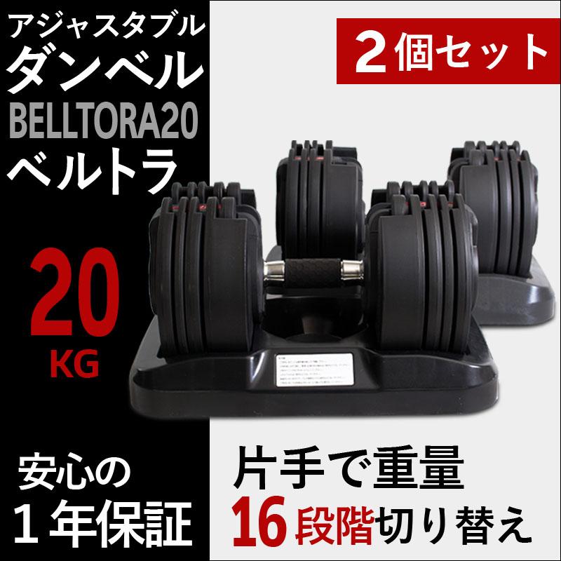 フレックスベル4kg刻み20kg
