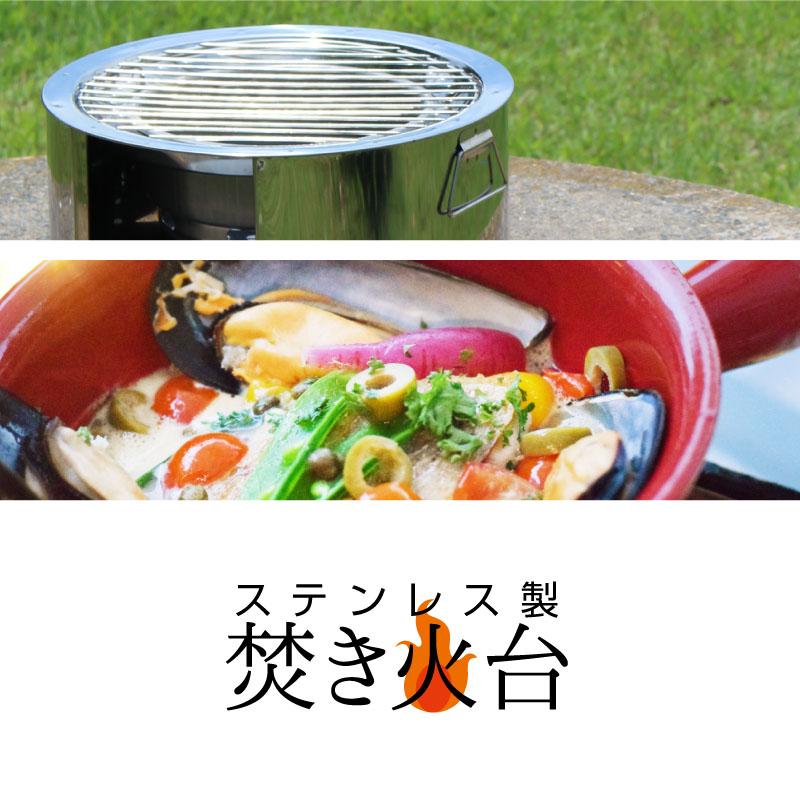 ステンレス製焚き火台 ls-bfire 多彩な調理オプションがついている