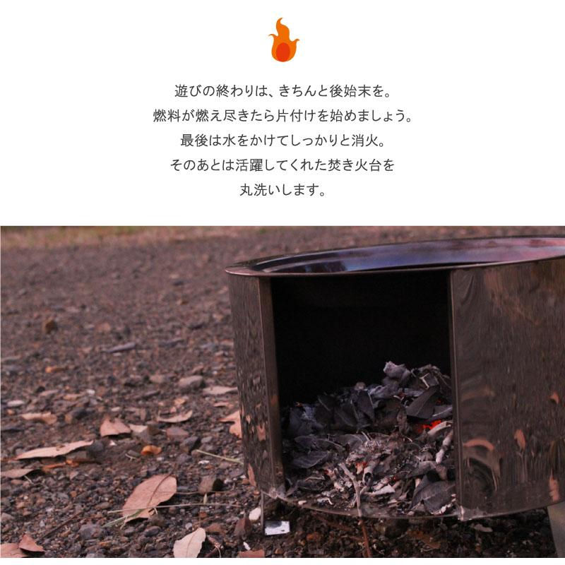 ステンレス製焚き火台 焚き火の後始末