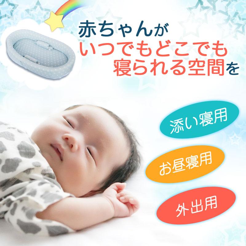 赤ちゃんが寝る場所は1つですか?ベビーベッド ベッドインベッド 軽い コンパクト 簡易 ベッド ベビー 赤ちゃん 新生児 乳児 baby 持ち運び 折りたたみ