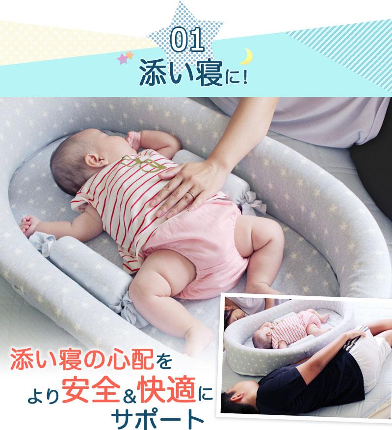 添い寝に ベビーベッド ベッドインベッド 軽い コンパクト 簡易 ベッド ベビー 赤ちゃん 新生児 乳児 baby 持ち運び 折りたたみ