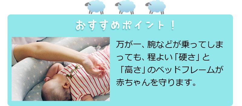 おすすめポイント1 ベビーベッド ベッドインベッド 軽い コンパクト 簡易 ベッド ベビー 赤ちゃん 新生児 乳児 baby 持ち運び 折りたたみ