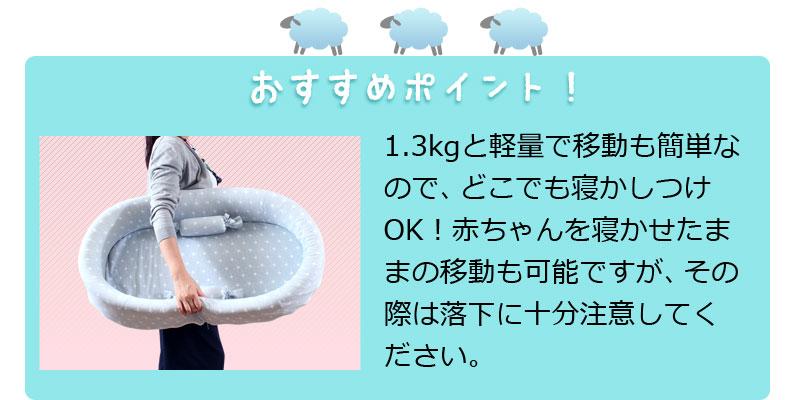 おすすめポイント2 ベビーベッド ベッドインベッド 軽い コンパクト 簡易 ベッド ベビー 赤ちゃん 新生児 乳児 baby 持ち運び 折りたたみ
