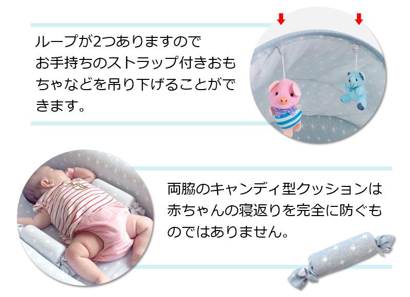 ループ付。お手持ちのストラップ付おもちゃ等を吊り下げることができます。両脇のキャンディ型クッションは、赤ちゃんの寝返りを完全に防ぐものではありません。。