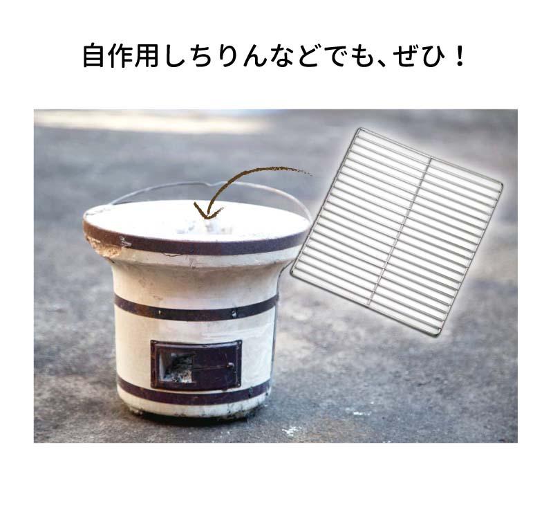 バーベキューコンロ(LS-1066用) 焼き網