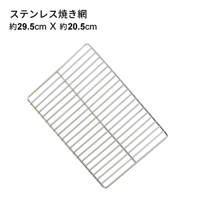 バーベキューコンロ(LS-ZN-1001用) 焼き網