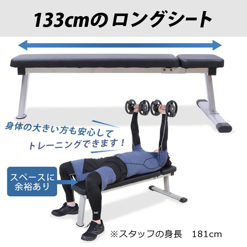 133cmのロングシート 身体の大きい方も安心してトレーニングできます!