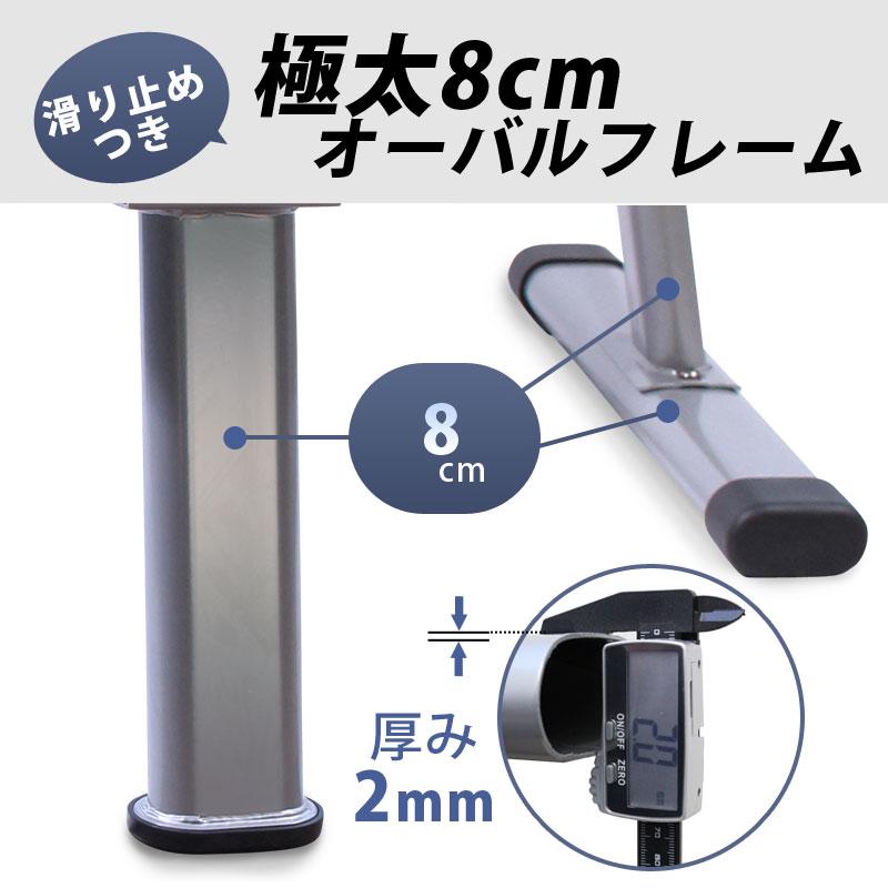 滑り止めつき!極太8cmオーバルフレーム、厚み2mm