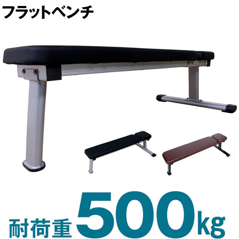 フラットベンチ LS-FB500L 耐荷重500kg