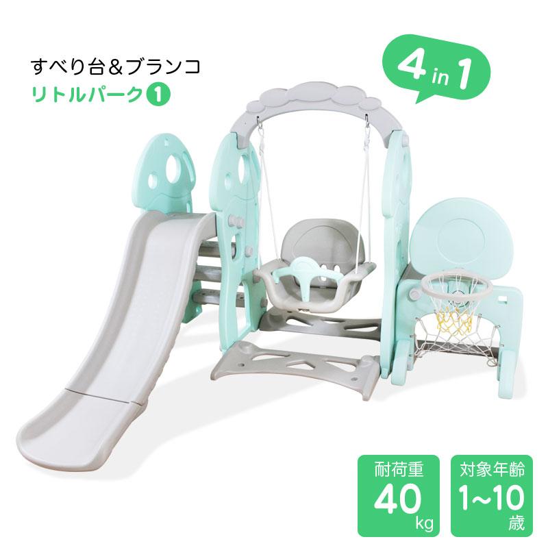リトルパーク 4遊具セット 耐荷重40kg 対象年齢1〜10歳