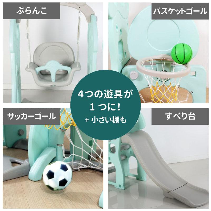 リトルパーク 4遊具セット ぶらんこ すべり台 バスケットゴール サッカーゴール 棚 室内 室外 組立て式 LS-LPARK01 子供用遊具室内遊具 赤ちゃん 遊具 大型遊具 4つの遊具が1つに
