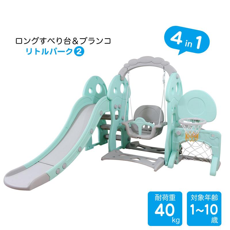 リトルパーク2 ロングすべり台 ブランコ 4遊具セット 4in1 耐荷重40kg 対象年齢1〜10歳