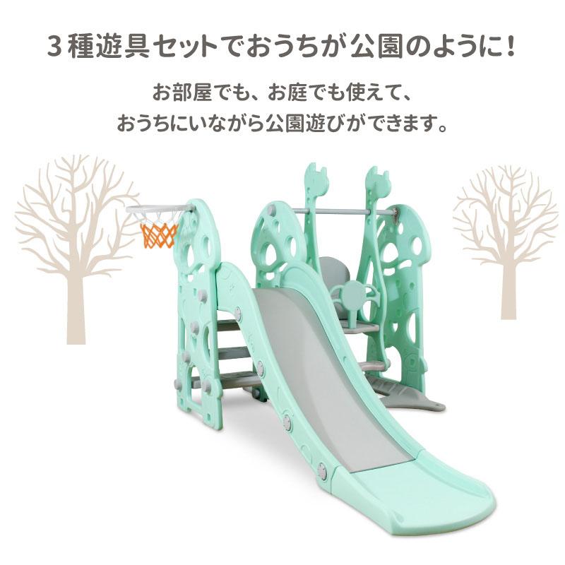 リトルパーク 3種遊具セット ぶらんこ すべり台 バスケットゴール  室内 室外 組立て式 ls-lpark03 動物型ぶらんこ 子供用遊具室内遊具 赤ちゃん 遊具 大型遊具 お家が公園に