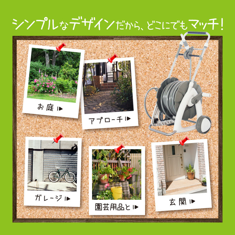 どこにでもマッチするデザイン、各庭の写真をクリックすると拡大する