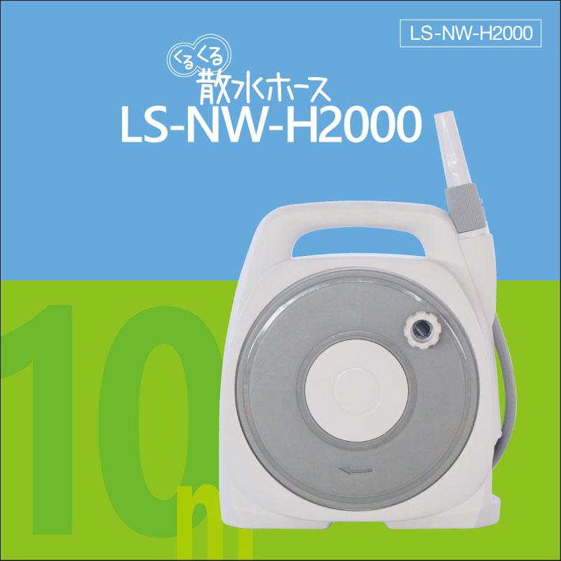 くるくる散水ホースls-nw-h2000