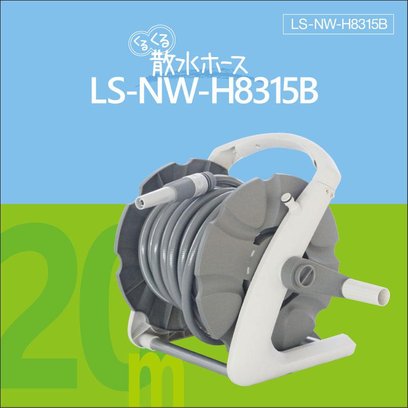 くるくる散水ホースls-nw-h8315b