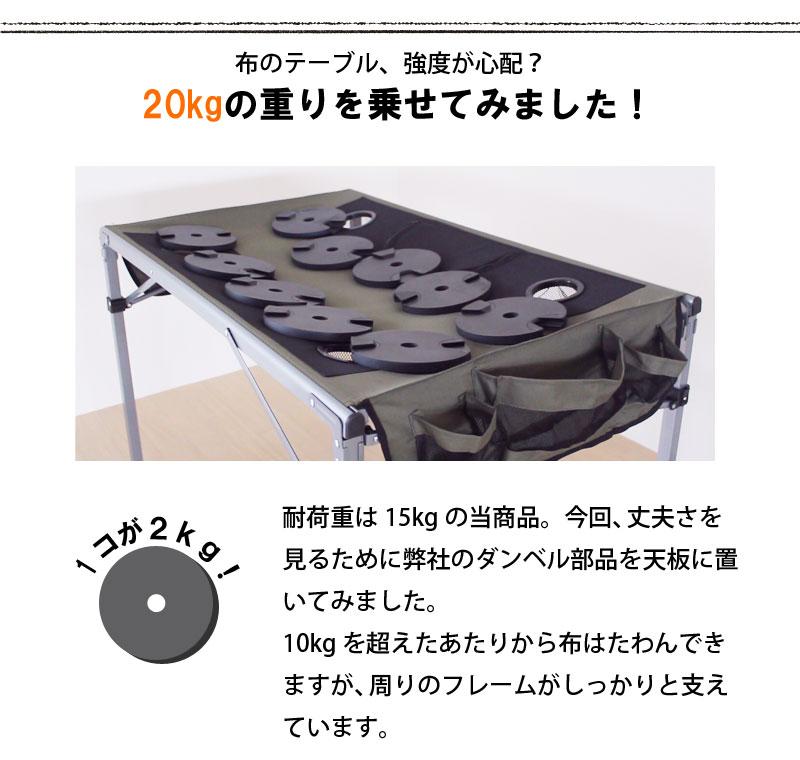 ls-odtb01】簡単折りたたみテーブル,20キロの重りを乗せてみました!