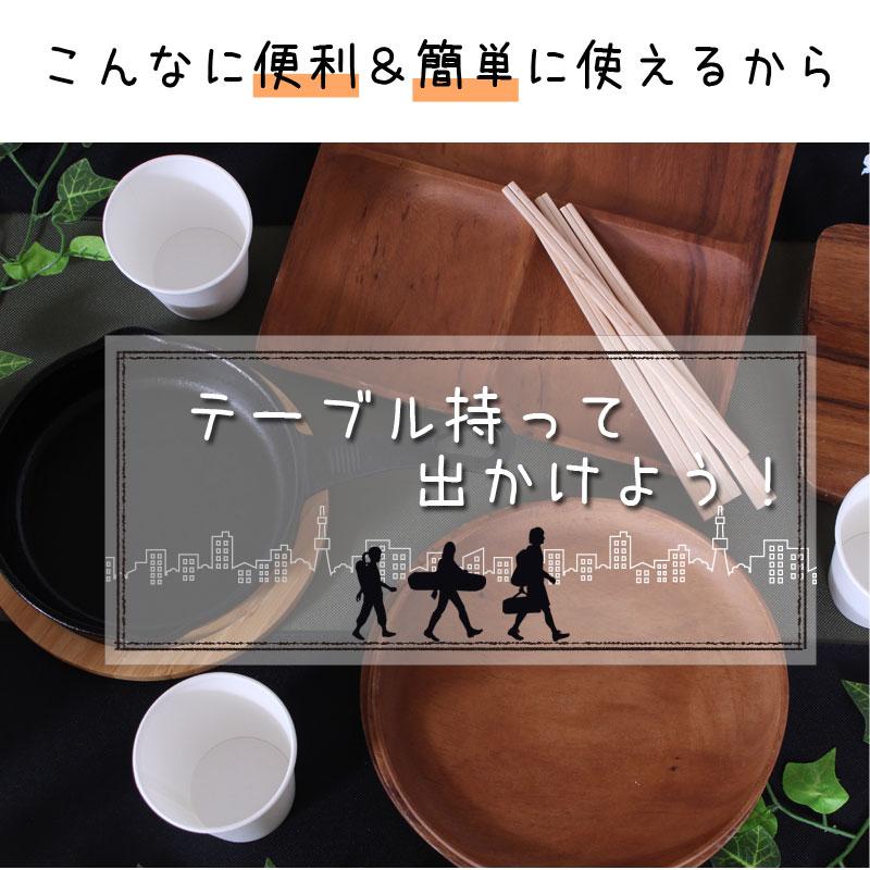 【ls-odtb01】簡単折りたたみテーブル,こんなに便利で簡単に使えるから、テーブル持って出かけよう!