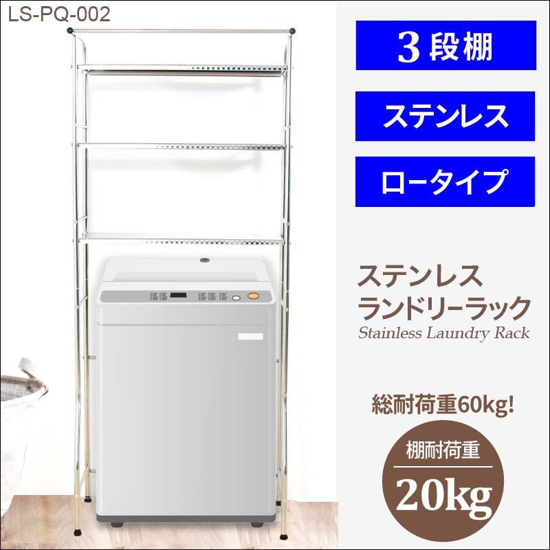 スリム コンパクト マンションサイズ ステンレス ランドリーラック ロータイプ LS-PQ-002 洗濯 棚