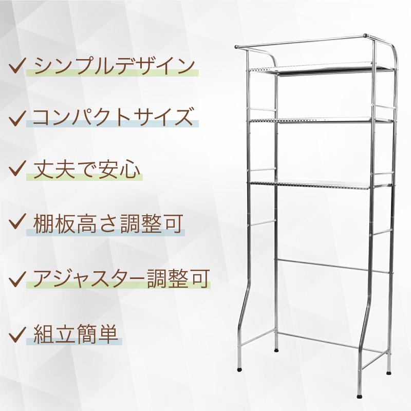 スリム コンパクト マンションサイズ ステンレス ランドリーラック ロータイプ LS-PQ-002 洗濯 棚 シンプル