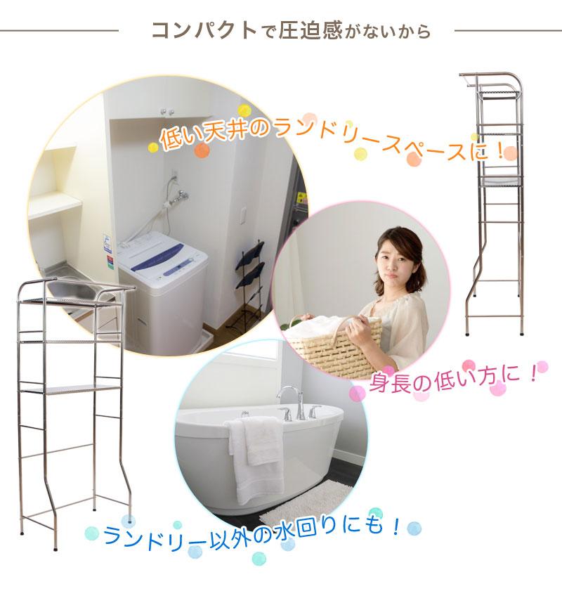 スリム コンパクト マンションサイズ ステンレス ランドリーラック ロータイプ LS-PQ-002 洗濯 棚 コンパクトで圧迫感がないから