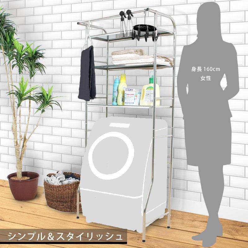 スリム コンパクト マンションサイズ ステンレス ランドリーラック ロータイプ LS-PQ-002 洗濯 棚 シンプルスタイリッシュ