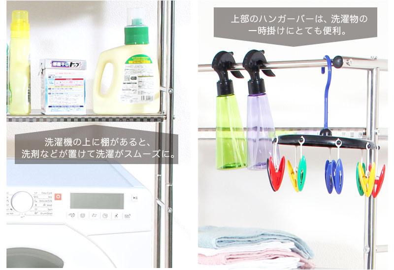 スリム コンパクト マンションサイズ ステンレス ランドリーラック ロータイプ LS-PQ-002 洗濯 棚 洗濯機の上を有効活用
