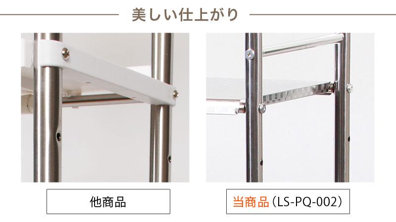 スリム コンパクト マンションサイズ ステンレス ランドリーラック ロータイプ LS-PQ-002 洗濯 棚 美しい仕上がり