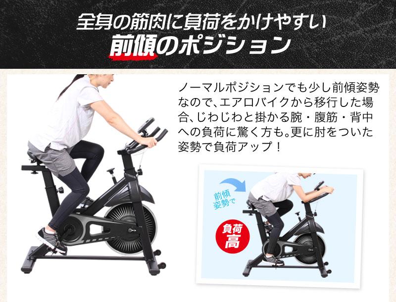 全身の筋肉に負荷をかけやすい前傾のポジション