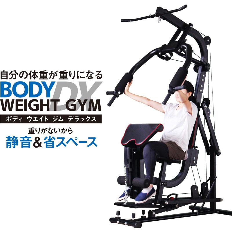 自分の体重が重りになるボディウエイトジムデラックス