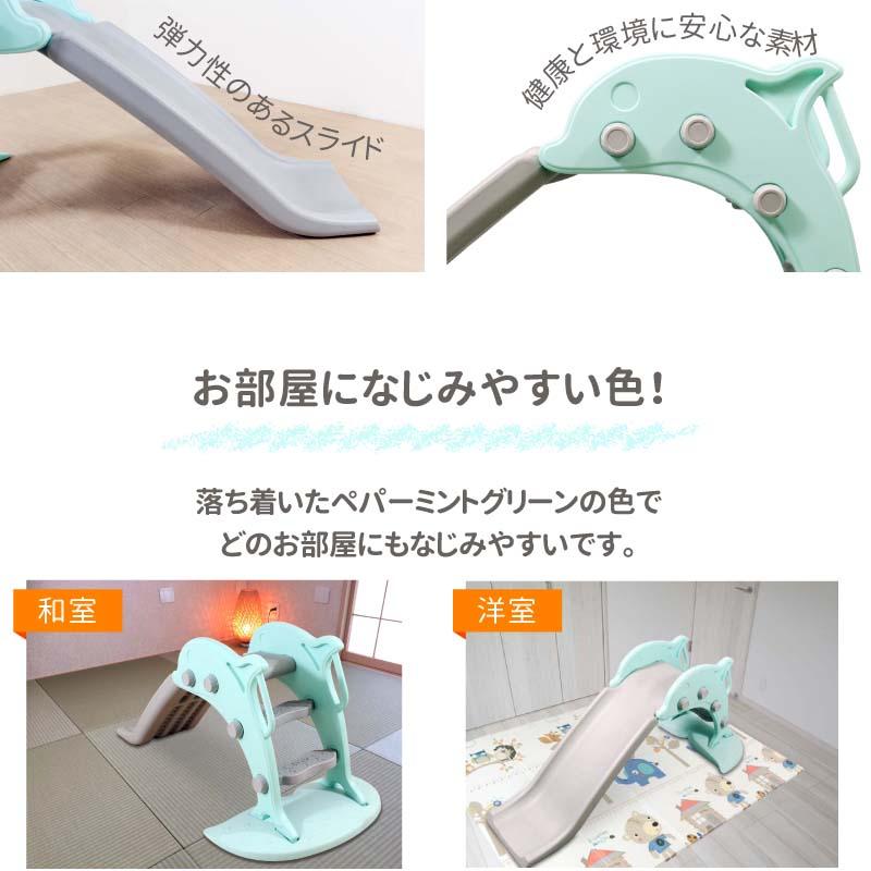 キッズスライダー イルカのすべり台 すべり台 室内 室外 簡単設置 組立て式 LS-SLIDE01かわいい 子供用遊具室内遊具 赤ちゃん 遊具 キッズスライダーの使い方