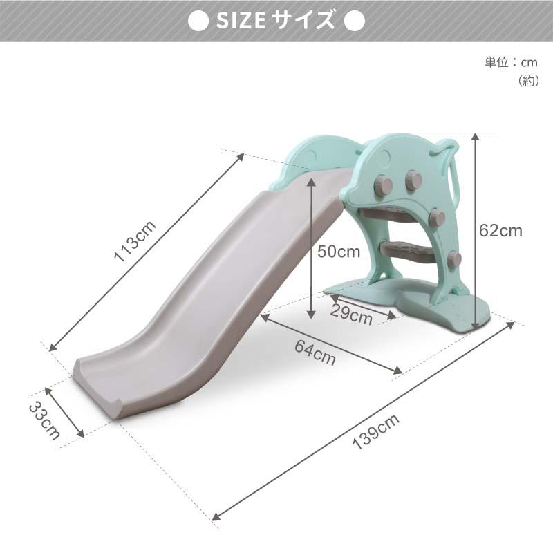 キッズスライダー イルカのすべり台 すべり台 室内 室外 簡単設置 組立て式 LS-SLIDE01かわいい 子供用遊具室内遊具 赤ちゃん 遊具 サイズ 寸法