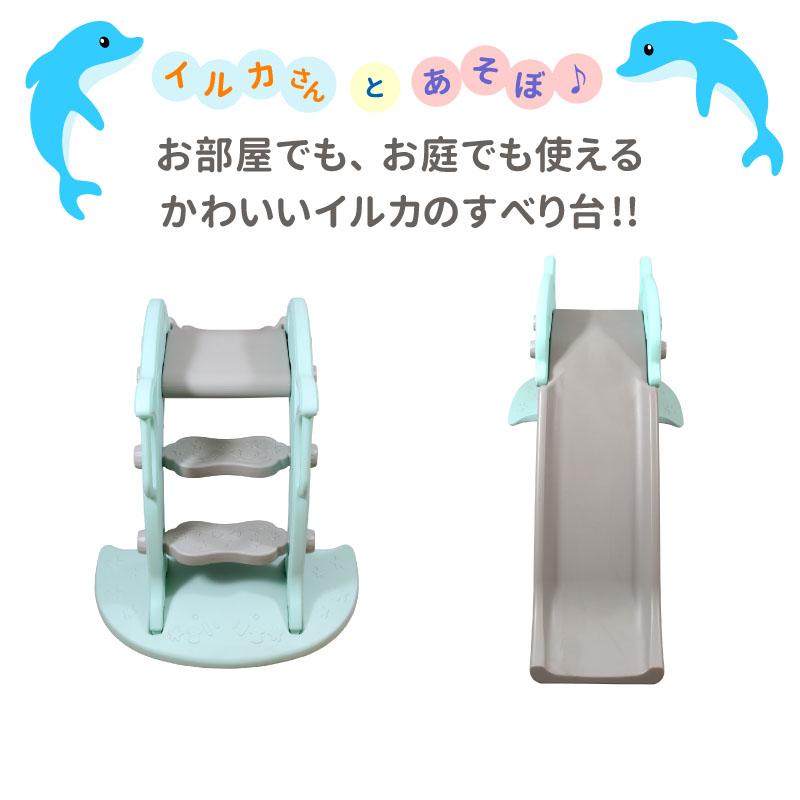 キッズスライダー イルカのすべり台 すべり台 室内 室外 簡単設置 組立て式 LS-SLIDE01かわいい 子供用遊具室内遊具 赤ちゃん 遊具 イルカさんとあそぼ