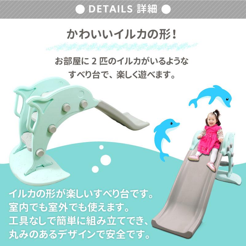 キッズスライダー イルカのすべり台 すべり台 室内 室外 簡単設置 組立て式 LS-SLIDE01かわいい 子供用遊具室内遊具 赤ちゃん 遊具 かわいいイルカの形