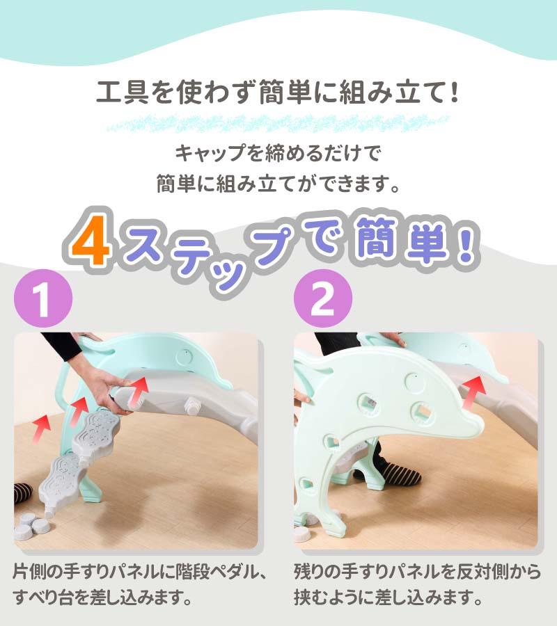 キッズスライダー イルカのすべり台 すべり台 室内 室外 簡単設置 組立て式 LS-SLIDE01かわいい 子供用遊具室内遊具 赤ちゃん 遊具 工具を使わず簡単組み立て