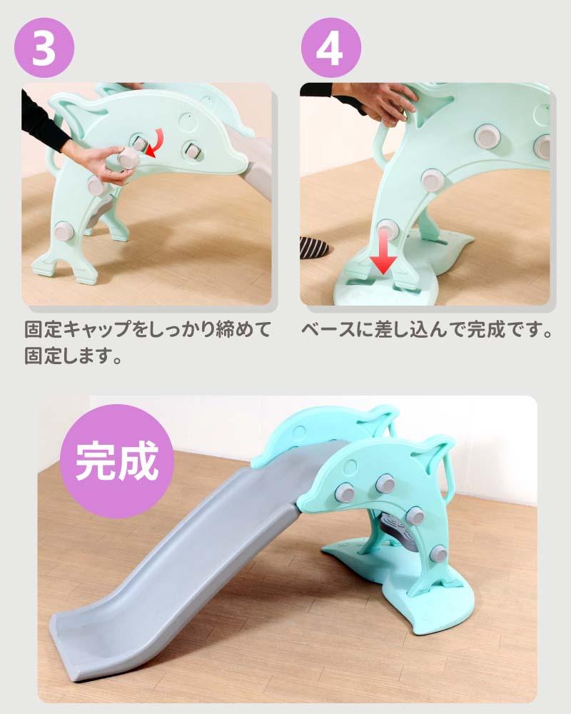キッズスライダー イルカのすべり台 すべり台 室内 室外 簡単設置 組立て式 LS-SLIDE01かわいい 子供用遊具室内遊具 赤ちゃん 遊具 組み立て