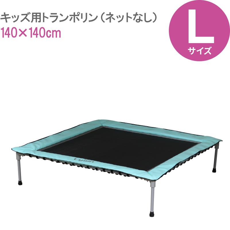 トランポリン 耐荷重120kg Lサイズ 140cm×140cm