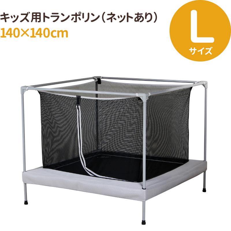 トランポリン 耐荷重100kg Lサイズ 140cm×140cm