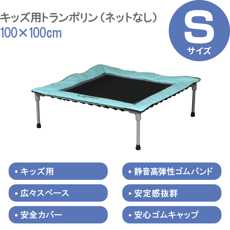 トランポリン 耐荷重100kg Sサイズ 100cm×100cm