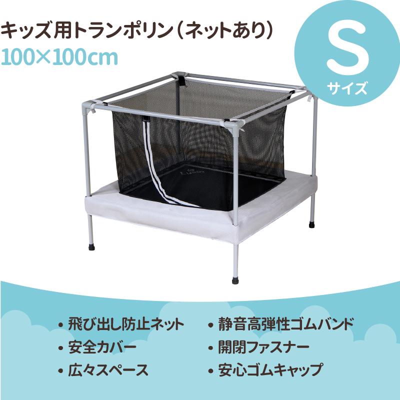 トランポリン 耐荷重80kg Sサイズ 100cm×100cm