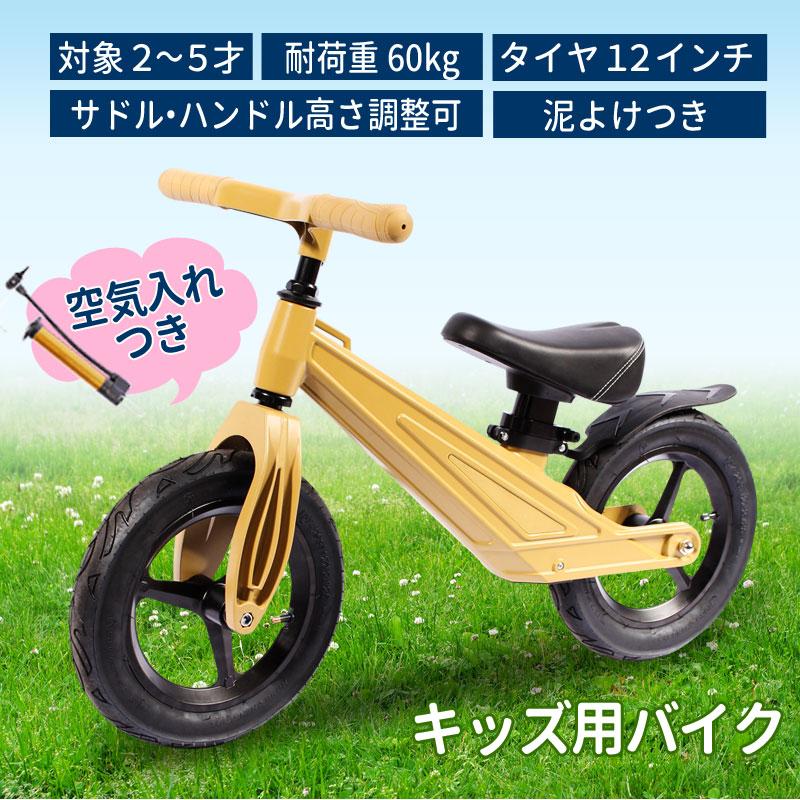 キックバイク 対象年齢2〜5歳 耐荷重60kg タイヤ12インチ サドル・ハンドル高さ調節可能 泥除けフェンダーつき