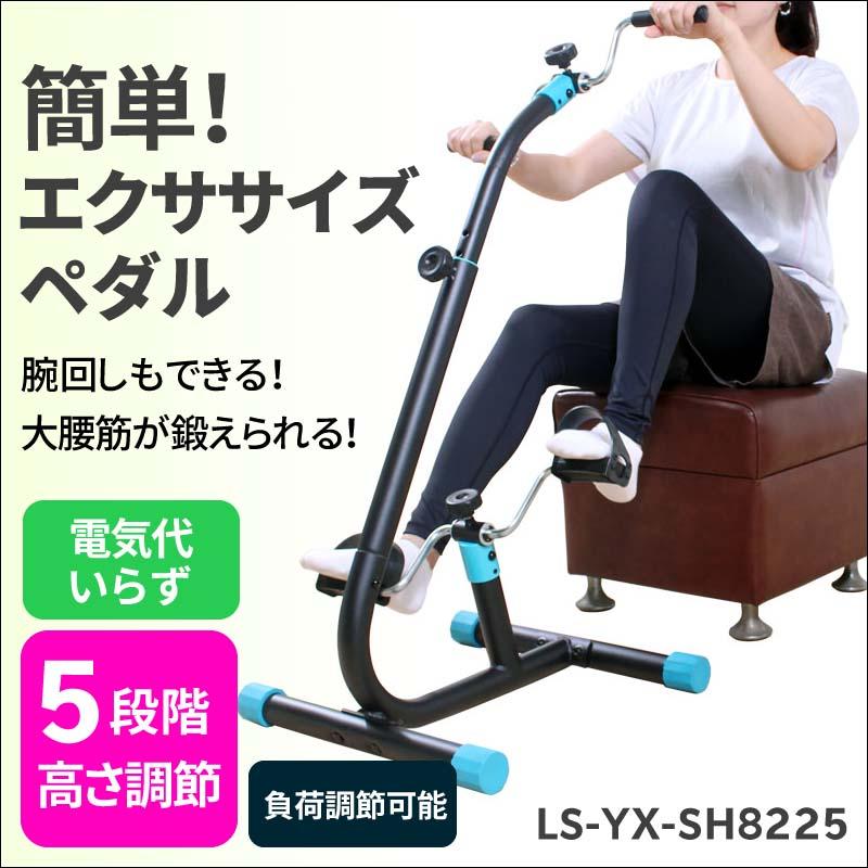 エクササイズペダル ペダルこぎ LS-YX-SH8225 トレーニング リハビリ 介護 ダイエット 電気不要 有酸素運動 サイクルマシーン 組立て式