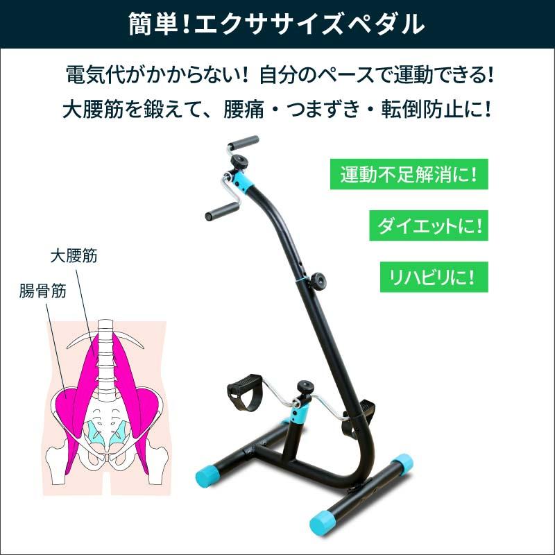 エクササイズペダル ペダルこぎ LS-YX-SH8225 トレーニング リハビリ 介護 ダイエット 電気不要 有酸素運動 サイクルマシーン 組立て式  簡単エクササイズペダル