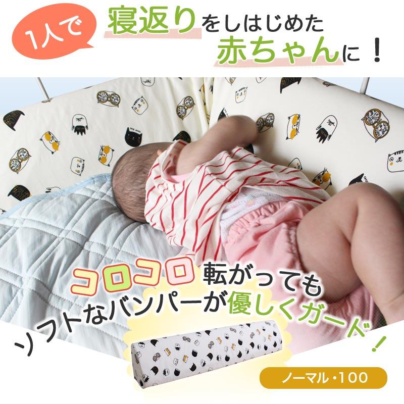 一人で寝返りをしはじめた赤ちゃんに!コロコロ転がってもソフトなバンパーが優しくガード ノーマル100