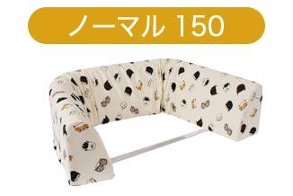 種類 ノーマル150