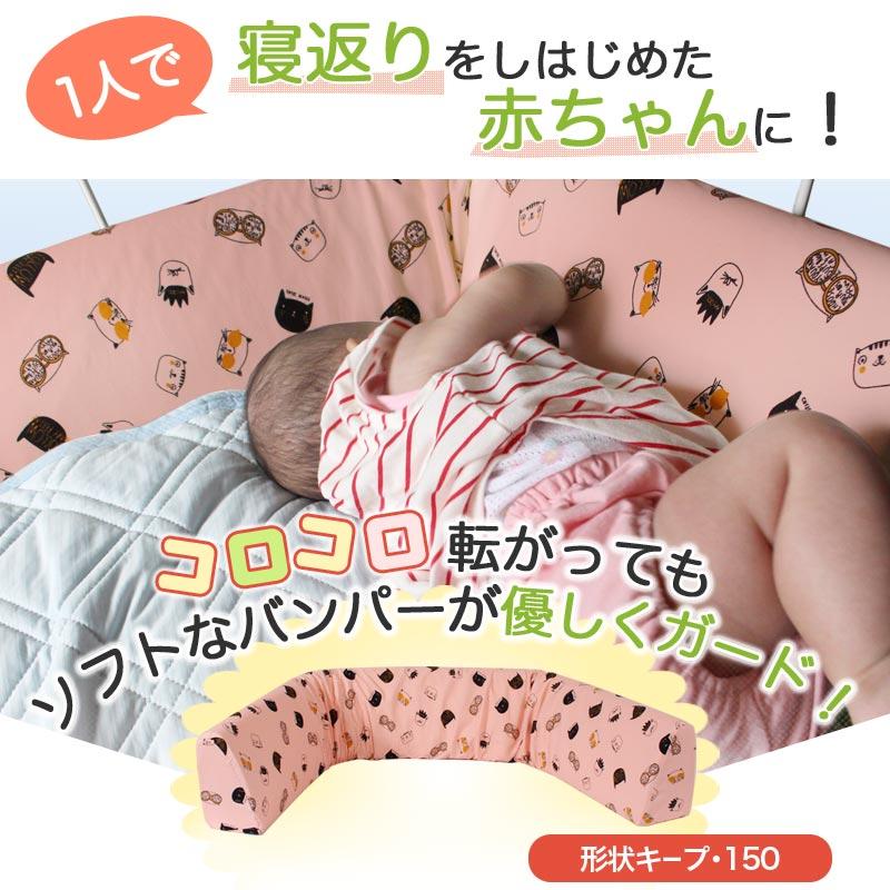 一人で寝返りをしはじめた赤ちゃんに!コロコロ転がってもソフトなバンパーが優しくガード 形状キープ150